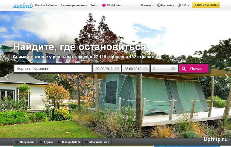 Поиск-жилья-AirBnb-