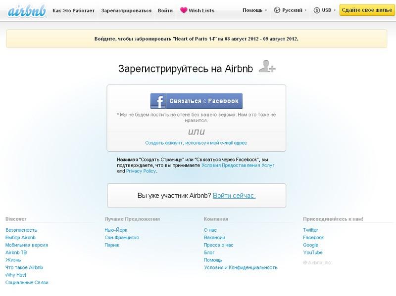 Регистрация-AirBnb
