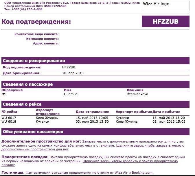 Авиабилеты благовещенск москва акция цена
