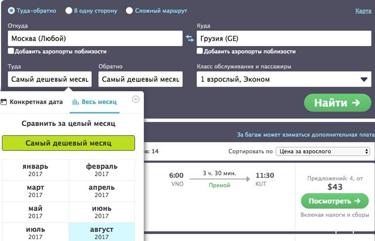 Купить билет на самолет до москвы дешево памятники из гранита размеры габбро