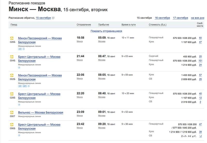 после рейс 1214 до москвы отзывы работы подбор