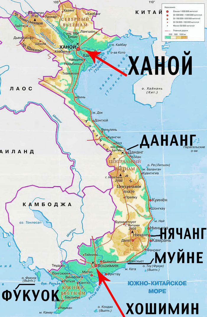 купить билеты на самолет во вьетнам
